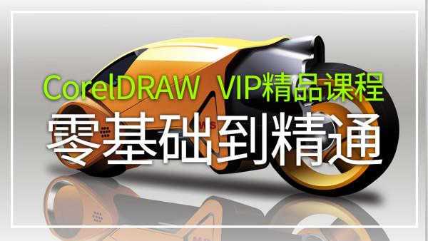 CorelDRAW入门到精通软件技巧vip课程