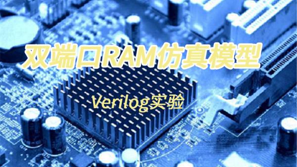 Verilog实验——双端口RAM仿真模型