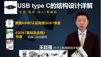 USB type C的结构设计详解