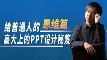 思维:普通人都该学的PPT设计秘笈(带训练)-500强御用导师执教