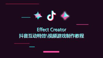 EffectCreator抖音互动特效视频游戏新手教程