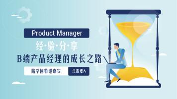 经验分享-B端产品经理的成长之路
