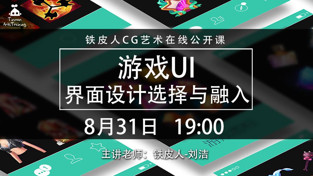 《游戏UI—界面设计的选择与融入》(主讲-铁皮人刘洁)