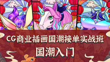 CG商业插画-国潮入门
