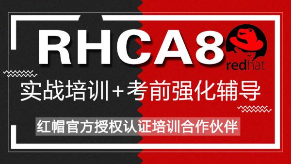 RHCA红帽官方授权认证考试-考前辅导