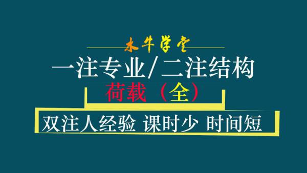 1荷载(一注专业二注结构)[水牛学堂]2020