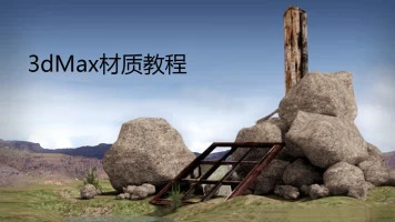 3dMAX材质教程【朱峰社区】
