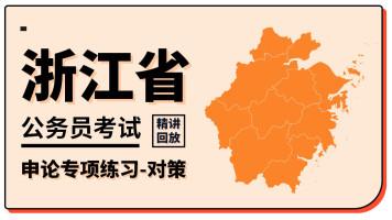 2021浙江省公务员考试申论专项练习—对策题【晴教育公考】