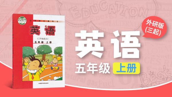 五年级外研版英语上册(三年级起点)五年级英语同步学习