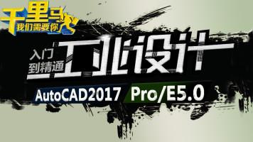 AutoCAD2017+Pro/E5.0视频教程/二维机械制图/三维工业设计免费