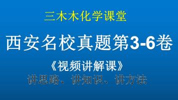 西安五大名校真题讲解视频/化学必修1/真卷3-6
