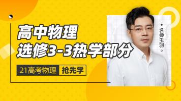 2021【高考物理、高中物理】选修3-3热学部分-王羽物理