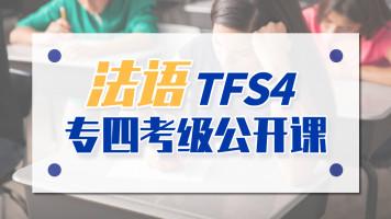 法语专业四级TFS4公开课