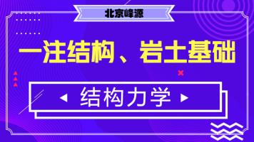 【北京峰源】一注基础结构/岩土考试-(结构力学)