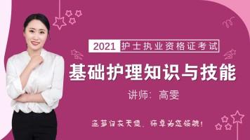 2021护士执业/基础护理知识与技能/系统考点精讲