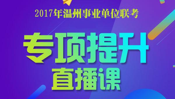 2017年温州事业单位910联考专项提升直播课