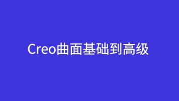 【东湖教育】PREO/CREO曲面实战班