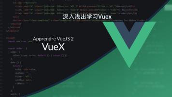 Vuex从入门到开发(深入浅出)