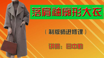 网艺服装打版服装制版进修课程-落肩袖廓形大衣直播教学课