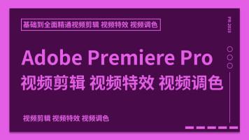 Adobe Premiere Pro2019视频剪辑 视频特效 视频调色