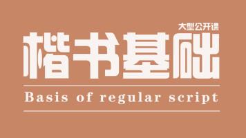 【视频】楷书基础入门/书法国画/写意山水/工笔花鸟【合尚教育】