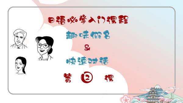 日语入门2 假名+对话 五十音 さ、た、な行