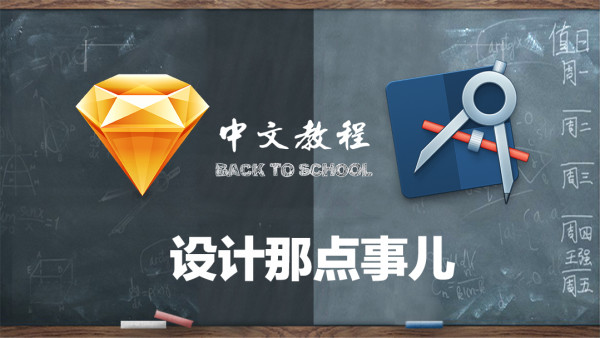 UI交互动效设计(Sketch+Flinto中文教程)旧版本