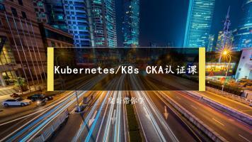 Kubernetes/K8s CKA认证课【零基础】