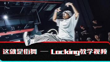 街舞locking锁舞视频教程零基础入门高清舞蹈教学视频课程