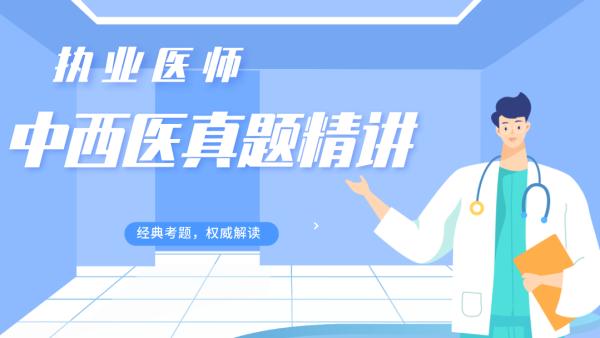 【考试宝典】中西医执业医师真题精讲