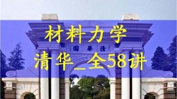 QH材料力学_清华_全58讲