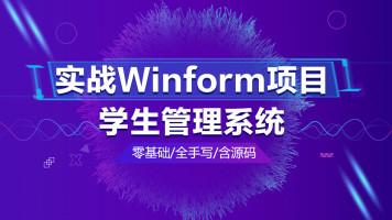 零基础Winform+SqlServer实战-学生管理系统