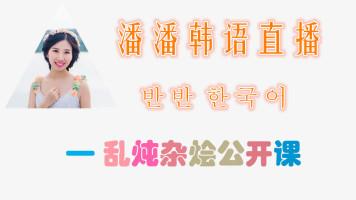 潘潘韩语直播— 乱炖杂烩公开课