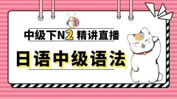 日语中高级N2语法精讲