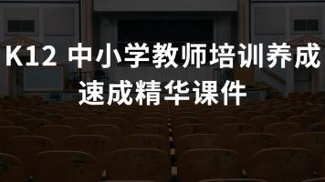 K12 中小学教师培训养成速成精华课件