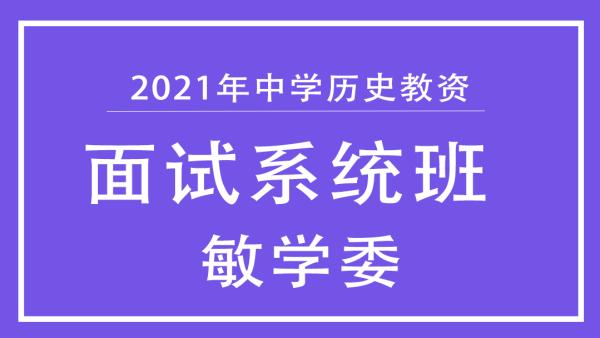 敏学委-2021年最新中学历史教资面试系统班(初高中都适用)