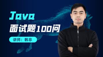 BATJ大厂Java面试题100问【韩非老师】