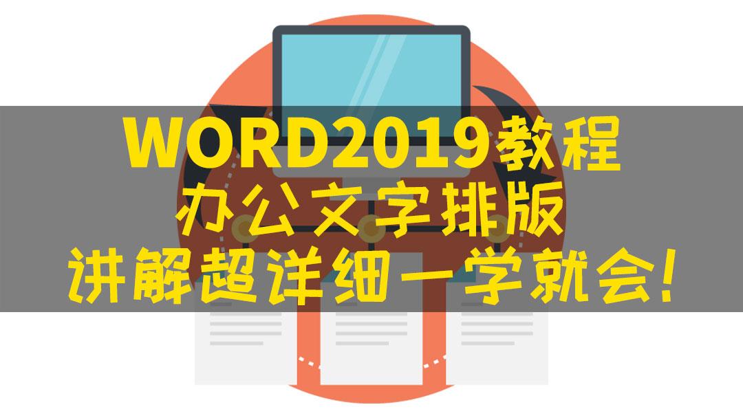 word视频教程office2019办公文字排版制作