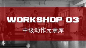 踏板操动作新元素高级课培训辅助视频