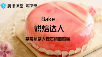 趣味班| 烘焙达人——草莓抹茶大理石镜面蛋糕