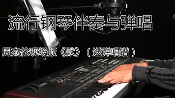 钢琴弹唱《默》周杰伦版本教学送弹唱谱
