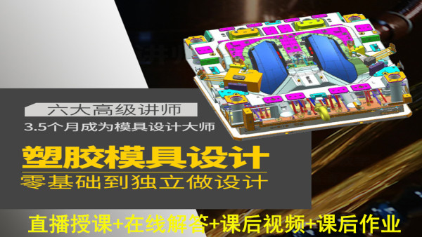 UG模具设计实战/初级/CAD/设计理念