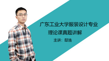 广东工业大学服装专业理论课真题讲解18-20年