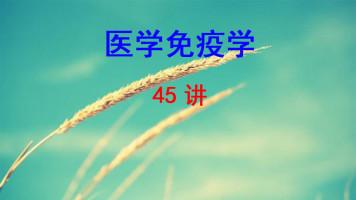 山东大学 医学免疫学 张利宁 45讲