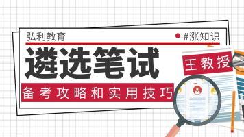 遴选笔试备考攻略和实用技巧【普惠公开课·第1课】