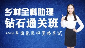 【乡村全科执业助理医师】钻石通关班—2020年医师考试【学乐优】