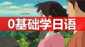 日语中高级零基础学日语0-N1高考必备日语课堂日语入门