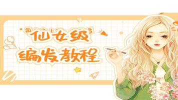 13、仙女级编发教程