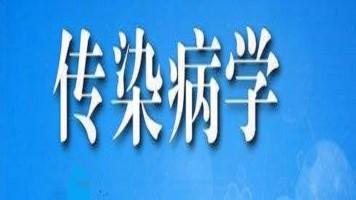 传染病学(全16讲)【理工学社】