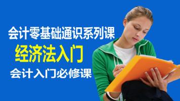 经济法入门-会计零基础入门必修课